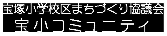 宝塚小学校区まちづくり協議会