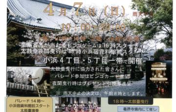 小浜宿桜まつりチラシ