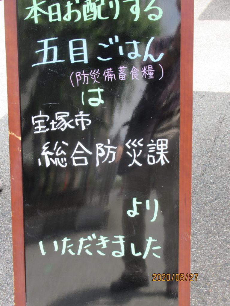 休校 宝塚 市
