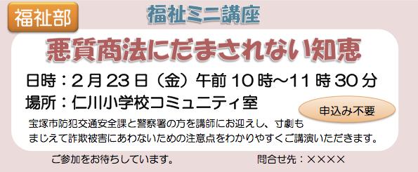 2/23(金)福祉ミニ講座「悪質商...