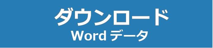 ダウンロード Wordデータ
