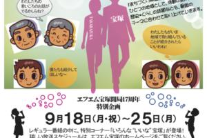 エフエム宝塚開局17周年特別企画チラシ