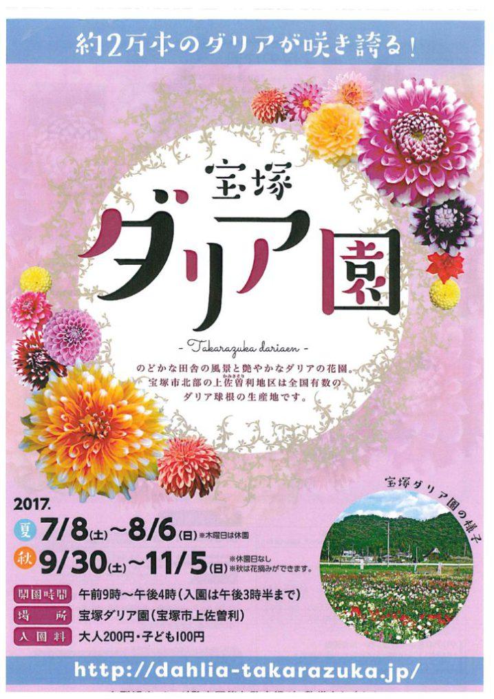 宝塚ダリア園チラシ
