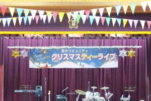 ステージ上に楽器と飾り付けがある様子