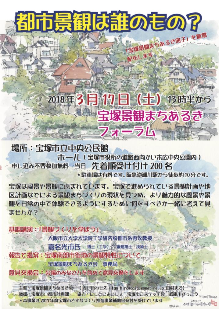宝塚景観フォーラム案内チラシ