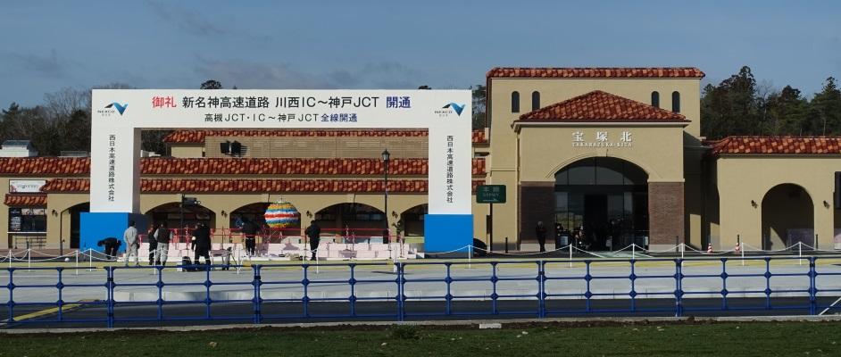 画像:新名神高速道路・宝塚北サービスエリアの建物と、準備中の開通式典会場