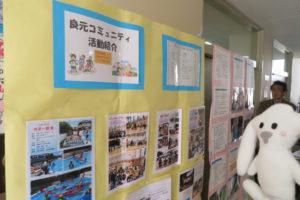良元コミュニティの活動を紹介するボード