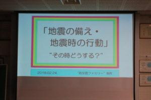 """プロジェクターのスライド「地震の備え・地震時の行動""""その時どうする?""""」"""