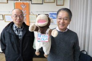 山本さんと松本さんとボウサイ君