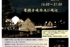 小浜宿行灯まつりチラシ