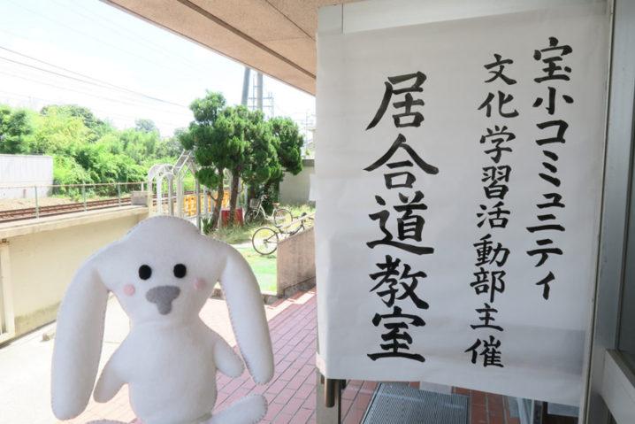 宝塚小学校の体育館の入口に居合道教室開催の掲示がされている