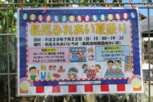 長尾ふれあい夏祭りのポスターが写っています