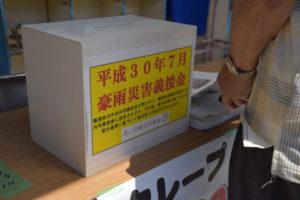 「平成30年7月豪雨災害義援金」の募金箱