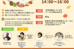 2018/11/29開催の交流会のチラシ