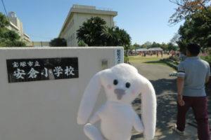 安倉小学校の校門前に来たまちキョン