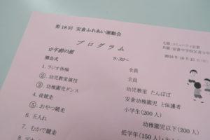 テーブルに置かれたピンク色の当日プログラムの一部分。