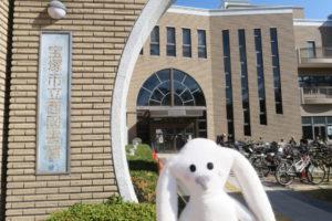 開催場所の西公民館横の西図書館前に到着したまちキョン。西図書館入り口前にまちキョンがいる。