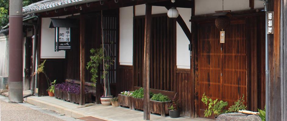 小浜にある古い町並みの一角、造り酒屋「菊仁」の面影を残す建物
