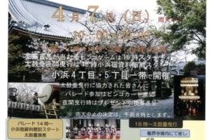 第26回小浜宿桜まつりのチラシ
