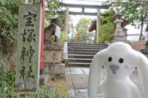 宝塚神社の鳥居の前にいるまちキョン。
