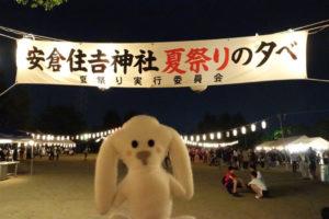 安倉住吉神社の掛け幕とまちキョン