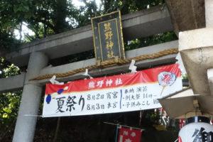 熊野神社の鳥居。そこには夏祭りの大弾幕が飾られています。