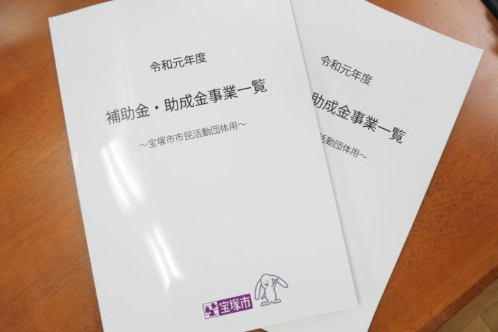 令和元年補助金・助成金事業一覧の表紙