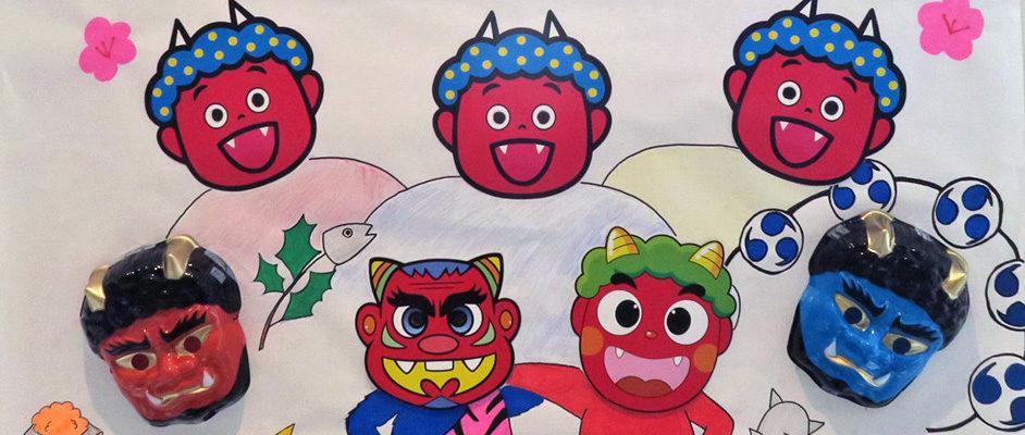 節分の鬼を表した絵が3つ横に並び、その下に赤鬼・青鬼のお面が4つ並んでいる。他に魔除けの柊鰯や梅の花のイラストが描かれている。