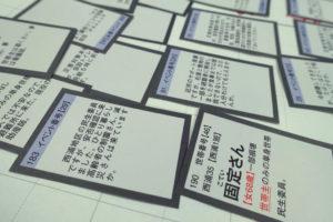 グレイの枠付の白い正方形のカードがたくさん並んでいる様子がアップで撮られています。カードにはいろいろと書かれています。