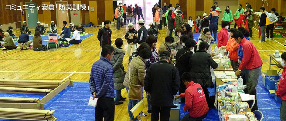 コミュニティ安倉の防災訓練の様子。体育館の中にたくさんの方がいて、グループに分かれてそれぞれ訓練を行なっている。