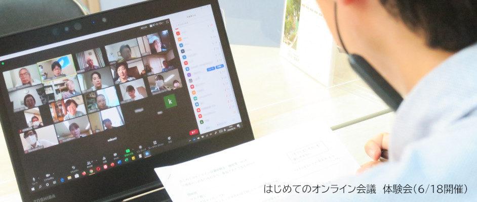 はじめてのオンライン会議体験会(6/18開催)の様子。パソコンの画面に20名ほどの参加者が映っており、右側には体験会の進行役の後ろ姿が少し映っている。