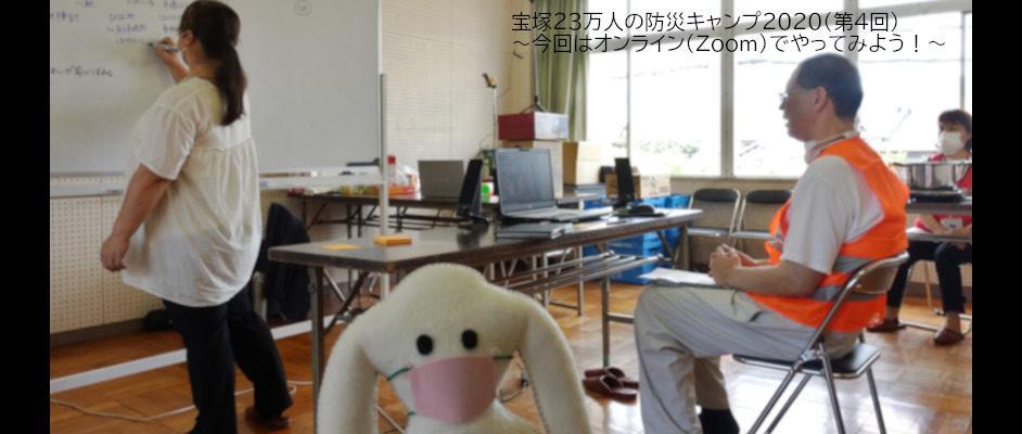 宝塚23万人の防災キャンプ2020(第4回)~今回はオンライン(Zoom)でやってみよう!~