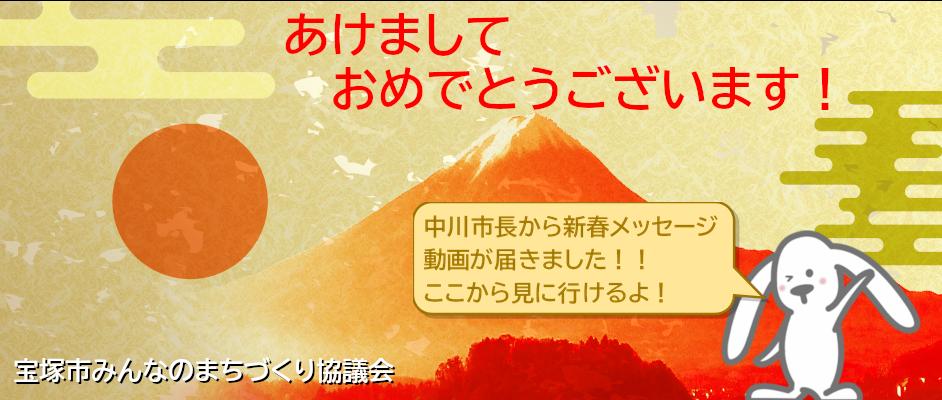 あけましておめでとうございます!中川市長から新春メッセージ動画が届きました!!ここから見に行けるよ!