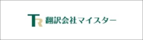 翻訳会社マイスター